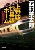 上野駅13番線ホーム