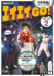NHKテレビ エイエイGO! 2017年2月号
