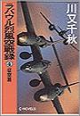 ラバウル烈風空戦録4 - 征空篇