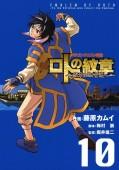 ドラゴンクエスト列伝 ロトの紋章〜紋章を継ぐ者達へ〜10巻