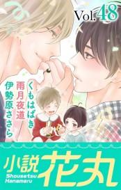 小説花丸 Vol.48