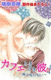 Love Silky カフェときどき彼・4〜雨と花の匂い〜