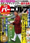 週刊パーゴルフ 2018/5/8・5/15合併号
