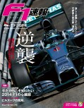 F1速報 2014 Rd06 モナコGP号