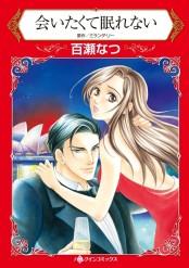ハーレクインコミックス セット 2017年 vol.393