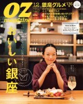 OZmagazine 2015年12月号 No.524