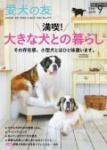 愛犬の友2019年9月号