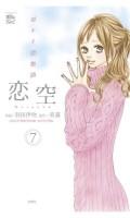 恋空 切ナイ恋物語7