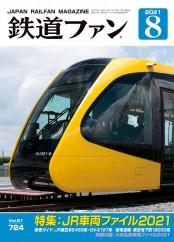 鉄道ファン2021年8月号