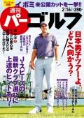 週刊パーゴルフ 2016/2/16号