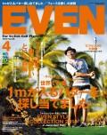 EVEN 2014年4月号 Vol.66