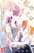 私のわんこはキスを待てない[comic tint]分冊版(3)
