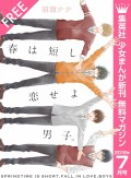 集英社 少女まんが新刊 無料マガジン 2018年7月号