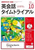 NHKラジオ 英会話タイムトライアル 2019年10月号