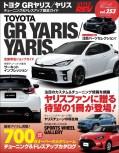 ハイパーレブ Vol.253 トヨタ・GRヤリス/ヤリス