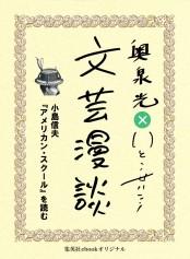 小島信夫『アメリカン・スクール』を読む(文芸漫談コレクション)