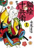 猫絵十兵衛 〜御伽草紙〜(18)