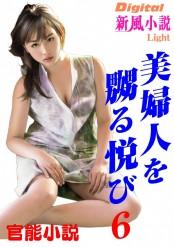【官能小説】美婦人を嬲る悦び6
