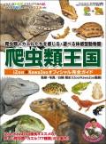 三栄ムック 爬虫類王国 〜iZoo+KawaZooオフィシャル完全ガイド〜
