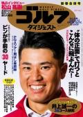 週刊ゴルフダイジェスト 2017/1/10・17号