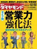 週刊ダイヤモンド 10年4月10日号