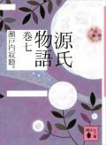 源氏物語 巻七