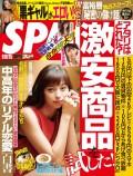 週刊SPA! 2018/09/18・09/25合併号