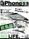 月刊iPhone生活 総集編 Vol.1〜3
