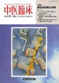中医臨床[電子復刻版]通巻76号
