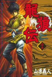龍狼伝 The Legend of Dragon's Son(35)