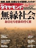 週刊ダイヤモンド 10年4月3日号