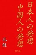 【期間限定価格】日本人の発想 中国人の発想