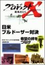 日米ブルドーザー対決 プロジェクトX