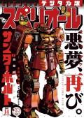 ビッグコミックスペリオール 2017年14号(2017年6月23日発売)