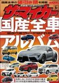 新車購入応援マガジン【ザ・マイカー】2019年3月号