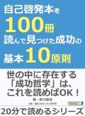 自己啓発本を100冊読んで見つけた成功の基本10原則。