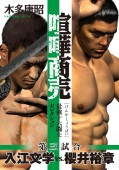 喧嘩商売 最強十六闘士セレクション(3) 第三試合 入江文学vs.櫻井裕章