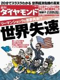 週刊ダイヤモンド 11年10月1日号