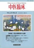中医臨床[電子復刻版]通巻81号