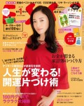 ESSE2017年1月号増刊・新年特大号