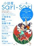 小説屋sari-sari 2014年8月号
