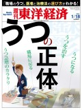 週刊東洋経済2014年1月18日号