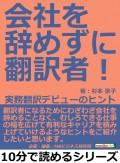 会社を辞めずに翻訳者! 実務翻訳デビューのヒント