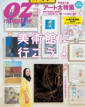 OZmagazine 2015年8月号 No.520