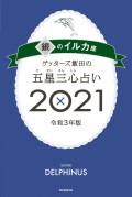 ゲッターズ飯田の五星三心占い銀のイルカ座2021