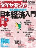 週刊ダイヤモンド 04年4月3日号
