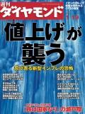 週刊ダイヤモンド 08年1月19日号