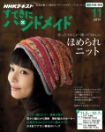 NHK すてきにハンドメイド 2017年11月号