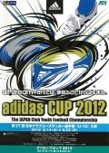 「adidas CUP 2012 第27回日本クラブユースサッカー選手権(U-15)大会」大会プログラム