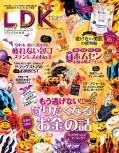 LDK (エル・ディー・ケー) 2020年 11月号